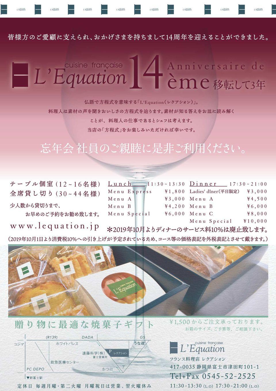 富士商工会議所ニュース 折込広告の訂正のお知らせ